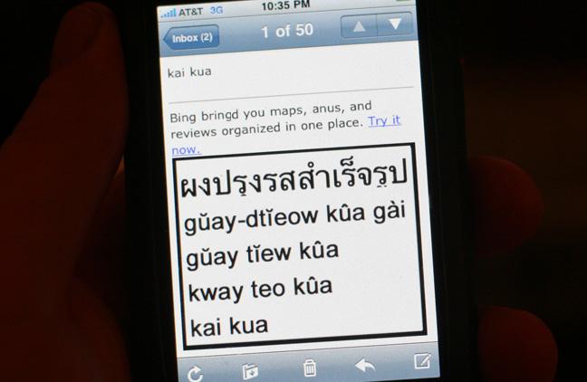 kai-kua-iphone